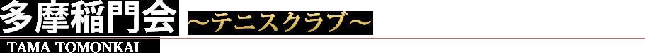 多摩稲門会