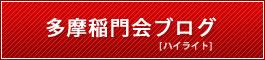 多摩稲門会ブログ