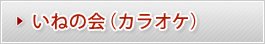 いねの会(カラオケ)