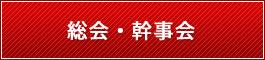 総会・幹事会